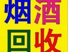 庆阳庆城高价回收飞天茅台酒五粮液