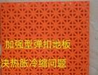 冀湘冠拼装悬浮地板厂