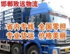 邯郸致远物流专线 邯郸到上海物流公司