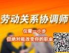辽宁劳动关系协调师首批考试证书含金量高领国家补助