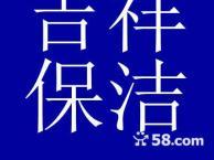 郑州吉祥保洁公司专业各种保洁 专业人员 用心为您服务