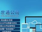 网站建设丨朋友圈广告丨微信小程序丨门店小程序