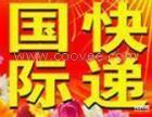 江阴fedex联邦国际快递公司电话
