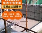 秦皇岛墙体切割 开门洞 墙体打孔