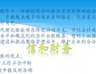 滨城区代理记账报税