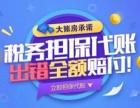 (光谷)武汉大账房代账公司工商注册注销代账服务