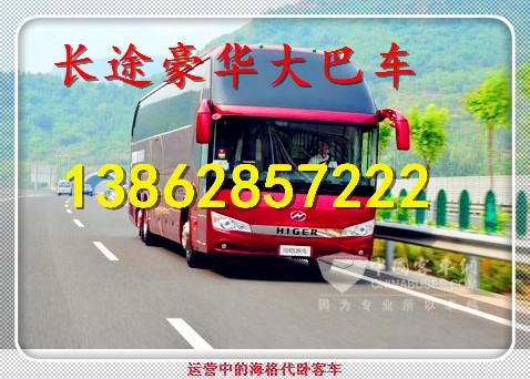 乘坐%苏州到邓州的直达客车13862857222长途汽车哪里发车