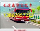 常熟到九江的汽车%长途客车13862857222 客运站直达