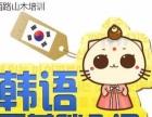 学韩语 来六合大厂山木培训 专业老师
