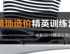 深圳造价培训班 工程造价基础培训班