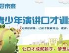 南京建邺演讲与口才培训机构哪个好?