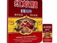 红蚁髓美10片多少钱一盒要吃几盒效果好