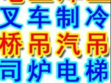 赵全营学电工 焊工 叉车 汽吊 龙门吊 有限空间证书复审