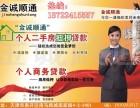 天津个人短期贷款条件及利息