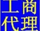 上海内资注册,疑难查名,执照加急,食品金融企业特办