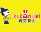 库克努比加盟