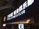 祈福新村新開力美健健身俱樂部現在預售有團購名額