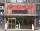 北京医养堂地址