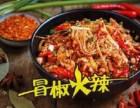 重庆冒椒火辣串串香加盟 提供低利率创业贷款支持