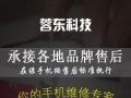 深圳宝安南山苹果小米魅族手机不开机维修主板屏幕修复