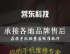 深圳宝安南山苹果华为三星手机不开机维修主板屏幕修复