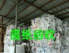 废纸回收,各种废纸边回收!