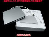 Apple苹果超薄笔记本光驱套件 吸入式