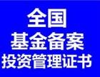 16年朝阳投资管理,基金管理转让,私募基金备案一条龙