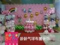 广州生日气球 舞台气球布置装饰 广州龄龄气球