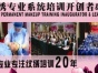 炫彩坊纹绣专业专注纹绣培训20年 全新半永久定妆 广州眉眼唇