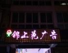 锦上花广告装饰