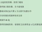 华商所无投诉大平台招商ing加盟