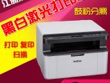 兄弟DCP-1608家用办公激光多功能打印机一体机打印复印扫描A