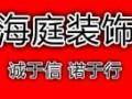 深圳低价二手房翻新,家庭装修, 装饰,简约不简单