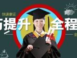 2021年春季學歷提升計劃