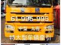 上海道路救援