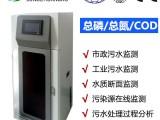 武汉俊德环保仪器公司 COD总磷在线监测仪器