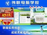 武汉青山办公文员,平面,装饰就业班常年招生