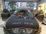 傳祺GA8音響改裝,廣州市番禺區音樂城市汽車音響