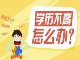 深圳成人教育培训,专升本培训,成人高考教育培训