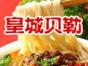 皇城贝勒越南快餐 诚邀加盟