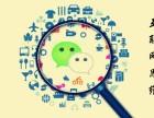 安庆微信公众号开发哪家好 微信推广 安庆微信运营公司