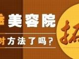 郑州美业拓客公司