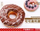 北京蛋糕坊加盟店 泡芙蜜语 5 +2万元就能开店