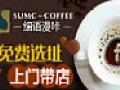 细语漫咔咖啡加盟
