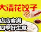 大清花饺子加盟