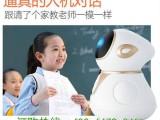 孩子的教育学习机器人 小帅智能机器人