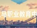 江西省九江市网络教育招生,九江市远程教育招生,轻松提升学历