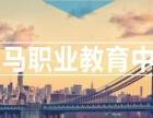 江西省鹰潭市网络教育招生,鹰潭市远程教育招生,轻松提升学历