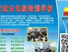 三亚文秘办公培训商务办公培训宝云电脑培训学校